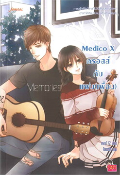 Medico X ครอสส์กับแฟน(เพื่อน)