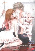 (7'x) Death x Kiss เสี่ยงรักพันธนาการร้ายนายจอมขี้โกง