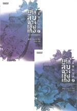 รหัสลับฉางเฮิ่นเกอ เล่ม 1-2 ชุด ปริศนาแห่งต้ากัง (2 เล่มจบ)