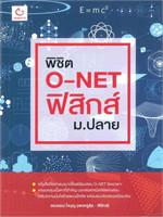 พิชิต O-NET ฟิสิกส์ ม.ปลาย