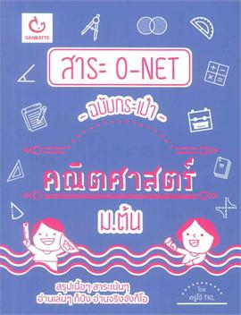 สาระ O-NET ฉบับกระเป๋า คณิตศาสตร์ ม.ต้น