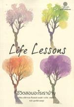 Life Lessons ชีวิตสอนอะไรเราบ้าง