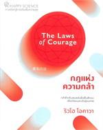 กฎแห่งความกล้า The Laws of Courage