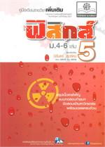 คู่มือเรียนรายวิชาเพิ่มเติม ฟิสิกส์ ม.4-6 เล่ม 5