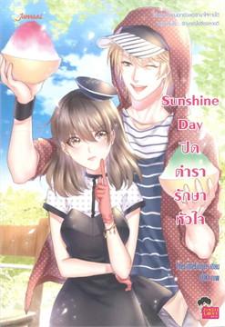 Sunshine Day ปิดตำรารักษาหัวใจ (ปกใหม่)