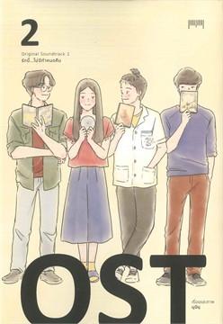 OST. รักนี้... ไม่มีกำหนดคืน เล่ม 2