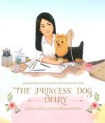 The Princess Dog Diary บันทึกคุณน้ำหอม สุนัขทรงเลี้ยงของเจ้าหญิง