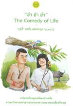 """""""ฮ่า ฮ่า ฮ่า"""" The Comedy of Life"""