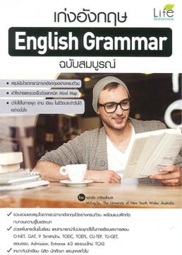 เก่งอังกฤษ English Grammar (ฉบับสมบูรณ์)