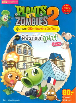 Plants vs Zombies 2 สุดยอดพิพิธภัณฑ์ระดับโลก ตอน พิพิธภัณฑ์ลูฟวร์ ฝรั่งเศส