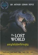 ผจญภัยในโลกที่สาบสูญ The Lost World