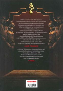 หาญท้าชะตาฟ้า ปริศนายุทธจักร เล่ม 1