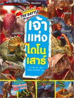เจ้าแห่งไดโนเสาร์ : ชุด The Battle ศึกชน