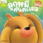 ลูกหมีคันคะเยอ : ชุด ชวนหนูดูแลร่างกาย