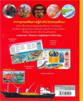 รอบรู้สังคมและวิทยาศาสตร์ (ปกใหม่) : ชวนเปิดโลกความรอบรู้ด้วยสารานุกรมภาพสำหรับเด็ก