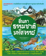 ตื่นตาธรรมชาติมหัศจรรย์ (ปกใหม่) : ชวนเปิดโลกความรอบรู้ด้วยสารานุกรมภาพสำหรับเด็ก