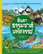 ตื่นตาธรรมชาติมหัศจรรย์ (ปกใหม่) : ชุด NANMEEBOOKS ชวนเปิดโลกความรอบรู้ด้วยสารานุกรมภาพสำหรับเด็ก