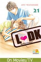 L-DK มัดหัวใจเจ้าชายเย็นชา 21