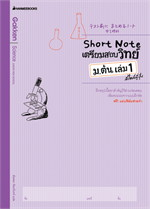 Short Note เตรียมสอบวิทย์ ม.ต้น เล่ม 1 สไตล์ญี่ปุ่น