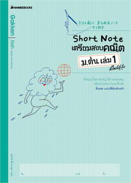 Short Note เตรียมสอบคณิต ม.ต้น เล่ม 1 สไตล์ญี่ปุ่น
