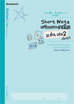 Short Note เตรียมสอบคณิต ม.ต้น เล่ม 2 สไตล์ญี่ปุ่น
