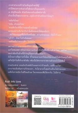 Rush into love : หมื่นฟุตสะดุดรัก