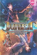 DUNGEON RUNNER ไขปริศนาฝ่าดันเจี้ยนพิศวง เล่ม 2