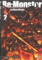 Re : Monster ราชันชาติอสูร เล่ม 2