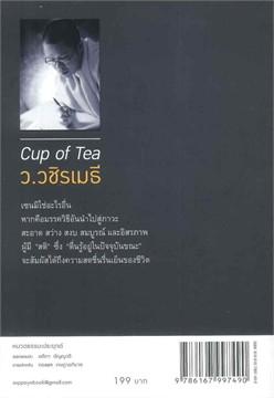 ชาล้นถ้วย Cup of Tea