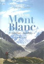 Mon Mont Blanc หันซ้ายก็ภูผา หันขวาก็ภูเขา
