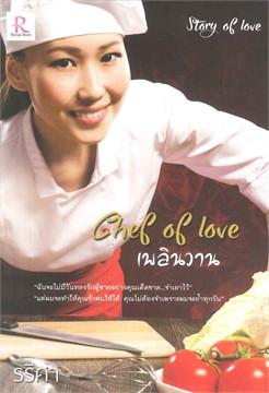 Chef of Love เพลินวาน