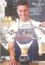 Coffee of Love