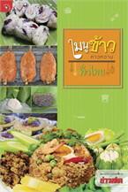 เมนูข้าว คาว หวาน ทั่วไทย
