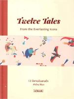 นิทานบันดาลใจ Twelve Tales from the Everlastng lcons