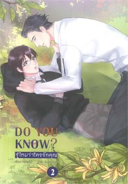 ชุดรู้ไหมว่าใครรักคุณ (2 เล่มจบ)