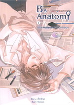 ชุด B's Anatomy (3 เล่มจบ)