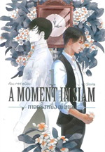ชุด A moment in Siam (2 เล่มจบ)