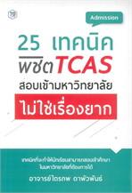 25 เทคนิค พิชิต TCAS สอบเข้ามหาวิทยาลัย ไม่ใช่เรื่องยาก