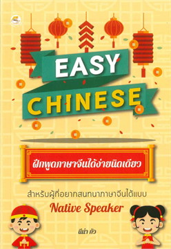 EASY CHINESE ฝึกพูดภาษาจีนได้ง่ายนิดเดียว