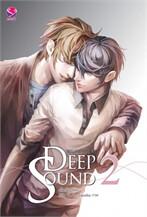 Deep Sound แสดงความ รู้ สึก 2