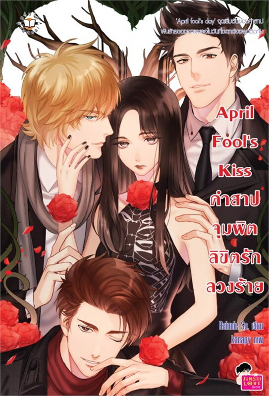 April Fool's Kiss คำสาปจุมพิตลิขิตรักฯ