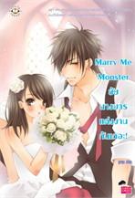 Marry Me Monster ยัยนางมารแต่งงานกันเถอะ