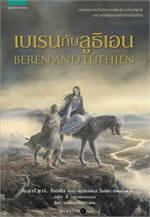 เบเรนกับลูธิเอน BEREN AND LUTHIEN