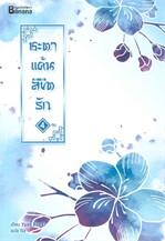 ชะตาแค้นลิขิตรัก เล่ม 4 (จบ)
