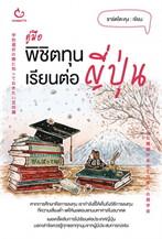 คู่มือ พิชิตทุน-เรียนต่อญี่ปุ่น