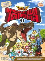 Dragon Village ไดโนแบทเทิล เล่ม 1