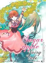 ชูการ์แอปเปิ้ลแฟรี่เทล เล่ม 7 ตอน ช่างทำน้ำตาลสีเงินกับมงกุฎดอกไม้สีเหลือง