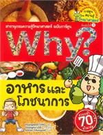 Why? อาหารและโภชนาการ (ปกใหม่)