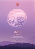 มังกรเริงจันทร์ (ราชสีห์ #7)