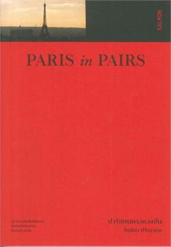 PARIS IN PAIRS ปารีสบนดาวดวงอื่น